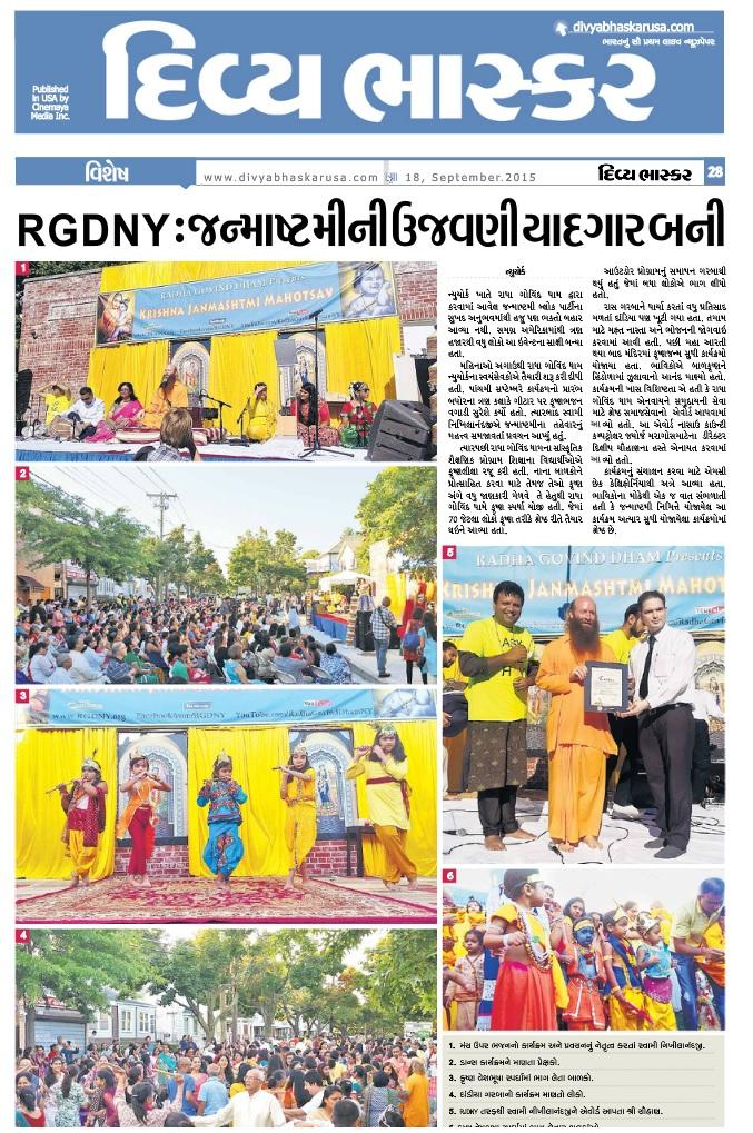 Glen Oaks Radha Govind Dham Hindu Mandir Janmashtami